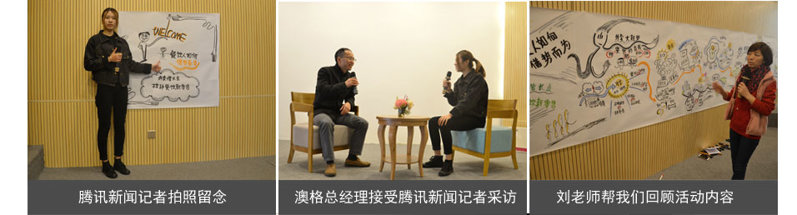 腾讯新闻记者拍照留念_深圳澳格家具生产工厂定制厂家批发